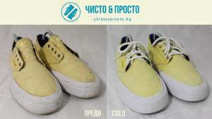 Почистване на обувки - преди и след