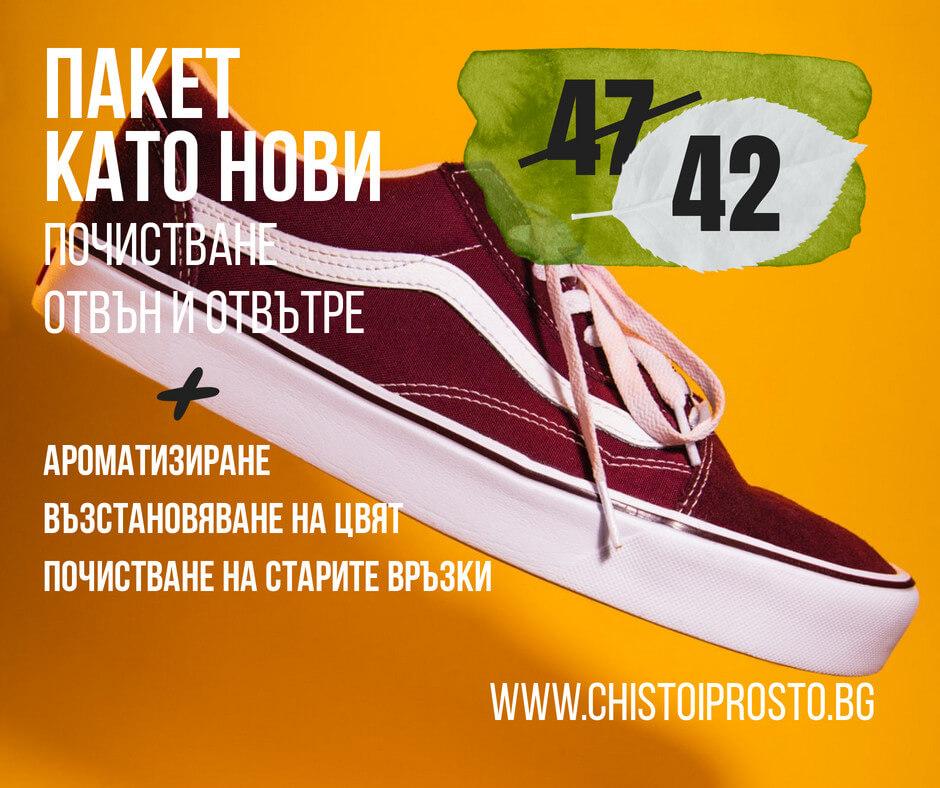 Чисто и Просто - Пакет за почистване на обувки КАТО НОВИ