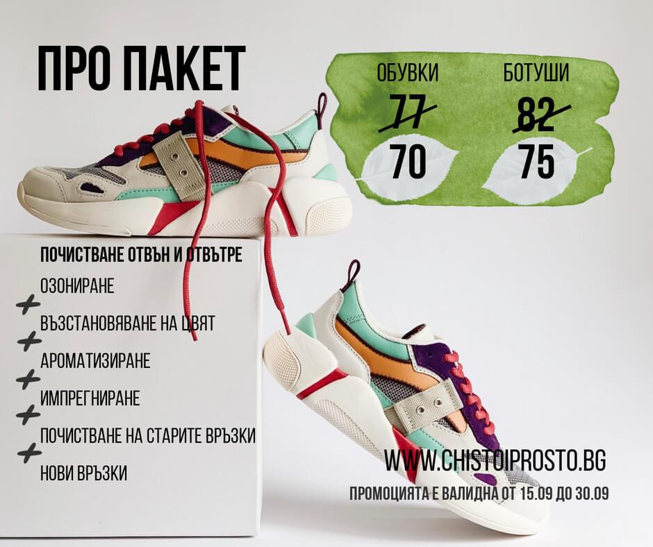 Чисто и Просто - Пакет за почистване на обувки ПРО ПАКЕТ