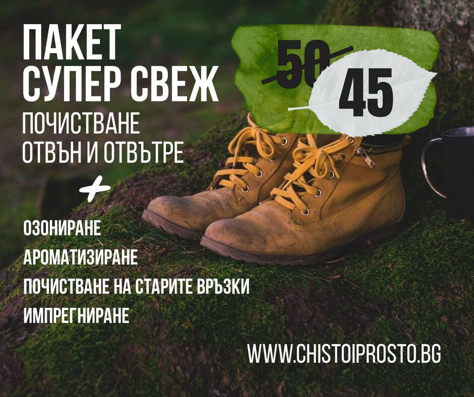 Чисто и Просто - Пакет за почистване на обувки СУПЕР СВЕЖ